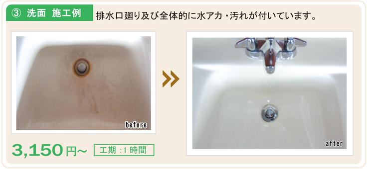 洗面施工例